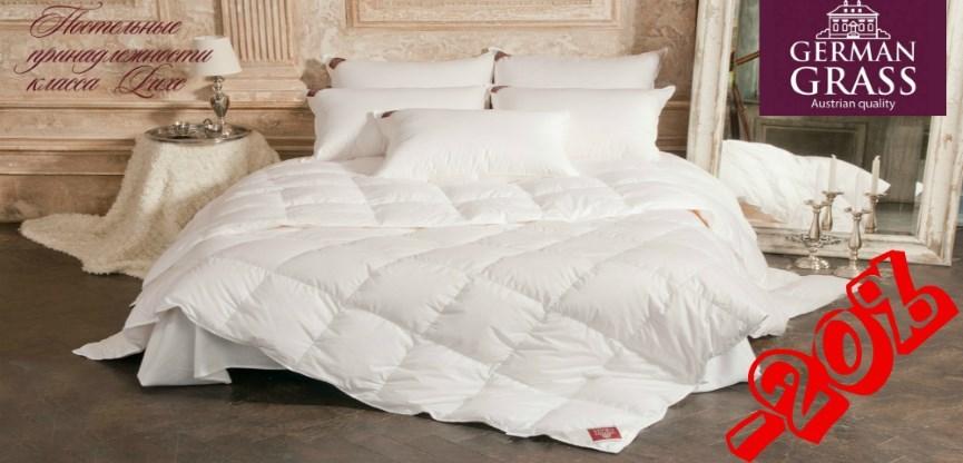 скидка 20%на подушки и одеяла Герман Грасс
