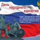 Впереди 4 Ноября - День народного единства. Поздравляем!