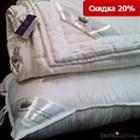 Скидки 20% на подушки и одеяла с тенселом и 50% на одеяла с шелком