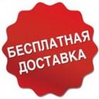 АКЦИЯ! Бесплатная доставка по России