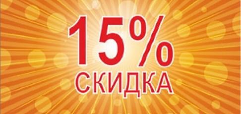 Ортопедические подушки со скидкой 15%