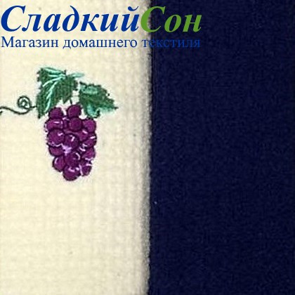 Набор полотенец Grand Stil Виноград синий б/к - фото 58959