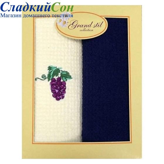 Набор полотенец Grand Stil Виноград синий - фото 58969
